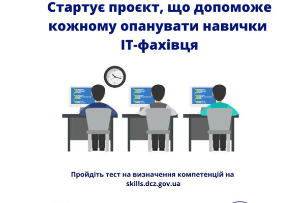 Держава та IT-галузь підписали меморандум про підготовку ІТ-фахівців