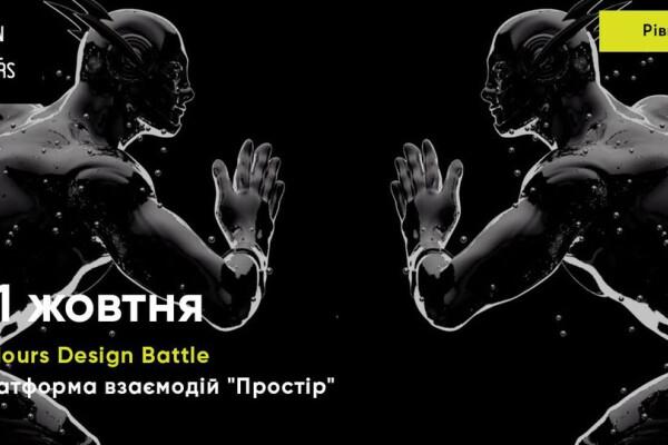 У Рівному відбудуться Rivne Design Days