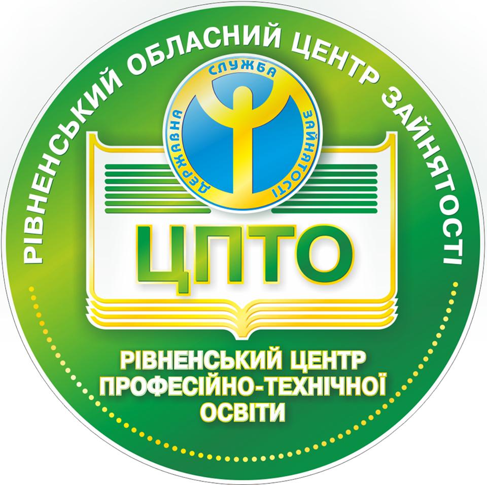 Рівненський Центр професійно-технічної освіти державної служби зайнятості (ЦПТО ДСЗ)