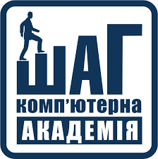 Комп'ютерна  Академія «ШАГ»