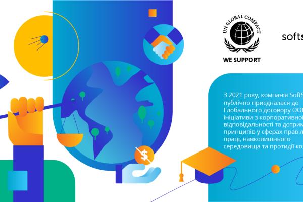 Сталий розвиток, права людини та екологія: SoftServe приєднався до Глобального договору ООН
