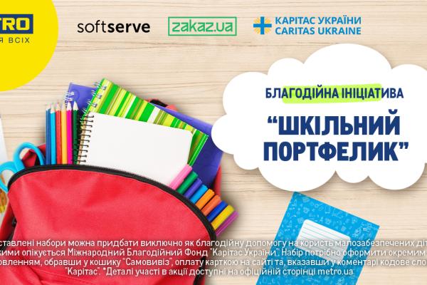 METRO Україна, Zakaz.ua та SoftServe проводять благодійну акцію «Шкільний портфелик»