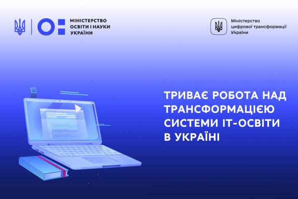 Hеформування ІТ-освіти