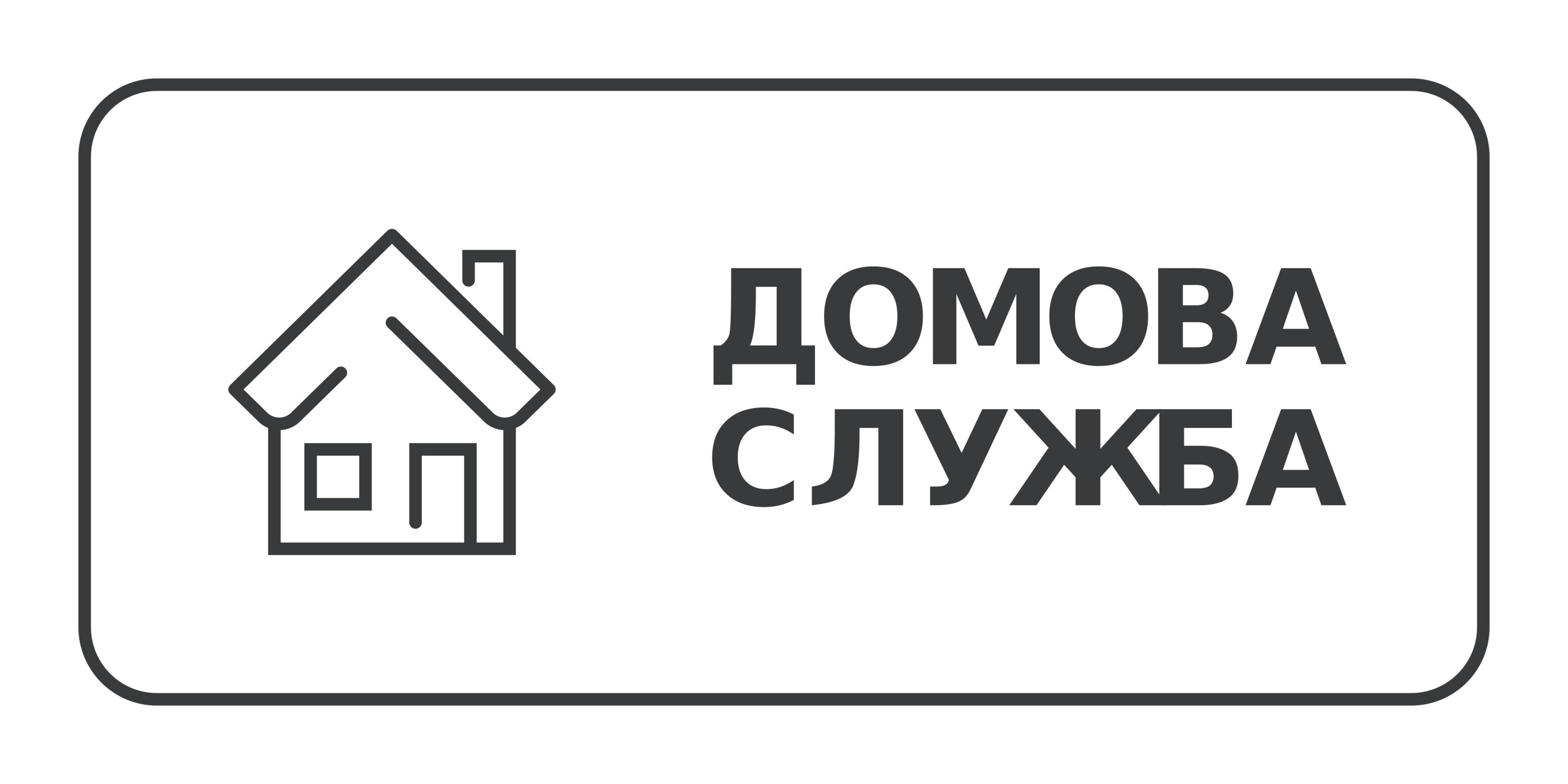 Домова Служба