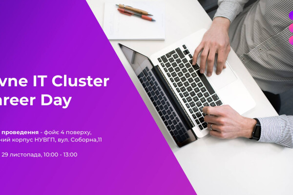 Rivne IT-Cluster Career Day