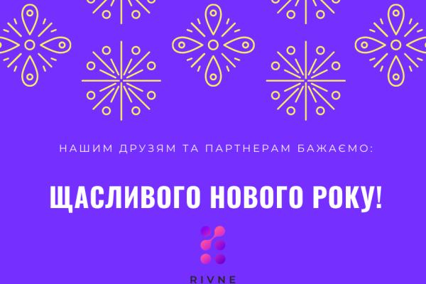 Rivne IT cluster бажає друзям та партнерам щасливого Нового року!