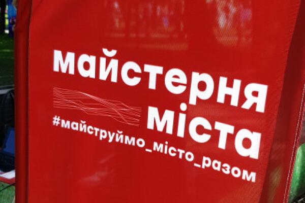 Rivne It Cluster взяв участь у Фестивалі містотворення